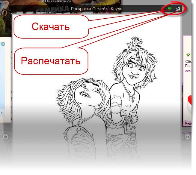 Как распечатать раскраски, как скачать раскраски с сайта zakras.ru