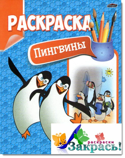 Раскарска Пингвины Мадагаскара (Penguins of Madagascar coloring pages)