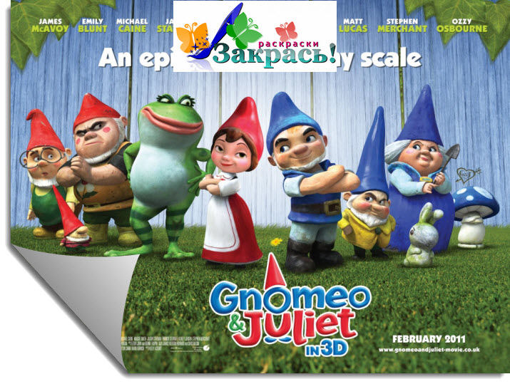 Гномео и Джульетта (Gnomeo and Juliet) - раскраски (7 шт.)