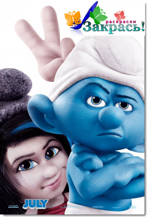 Раскраски Смурфики 2 (2013) (The Smurfs 2 coloring pages)