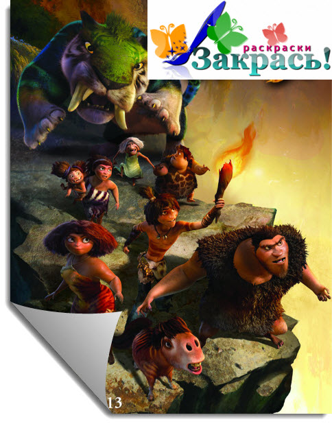 Раскраски Семейка Крудс (The Croods - coloring pages)
