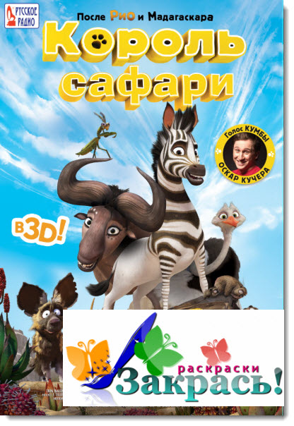 Раскраски Король сафари (Khumba coloring pages)