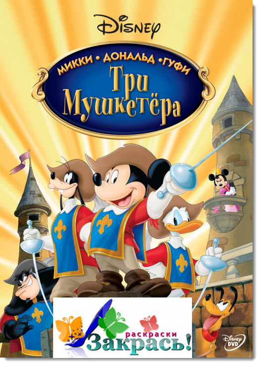 Раскраски Три мушкетера. Микки, Дональд, Гуфи  (Mickey, Donald, Goofy: The Three Musketeers - coloring pages)