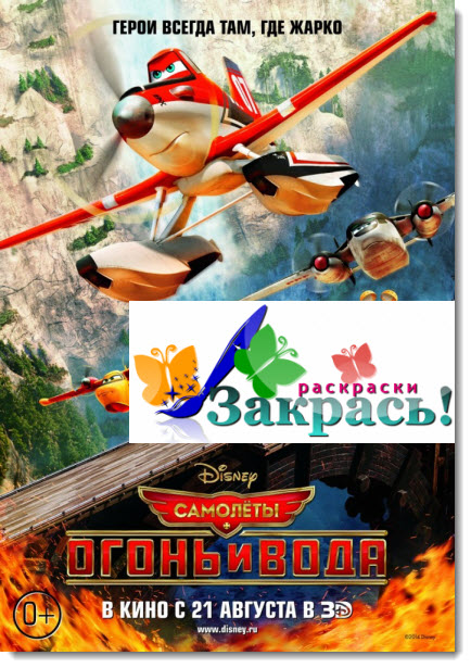 Раскраски Самолеты 2: Огонь и вода (Planes 2: Fire and Rescue coloring pages)
