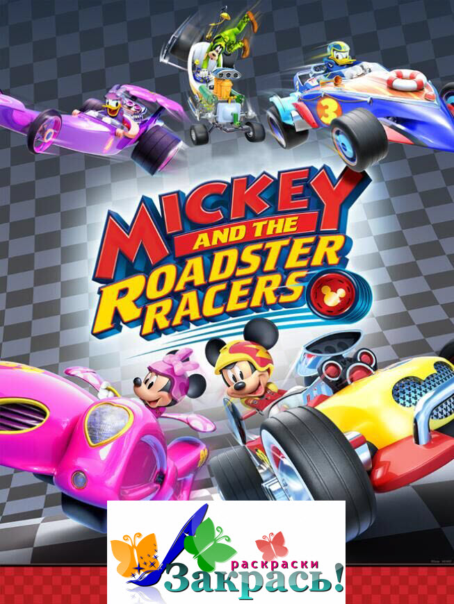 Раскраски по мультику Микки и весёлые гонки Mickey Mouse and the Roadster Racers coloring pages