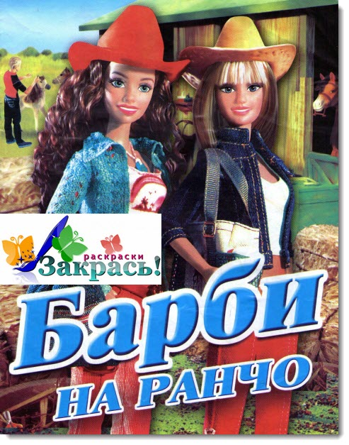Раскраска Барби на ранчо (Barbie on the ranch coloring book)