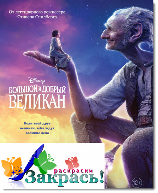 Раскраски Большой и добрый великан (Disney's The BFG coloring pages)