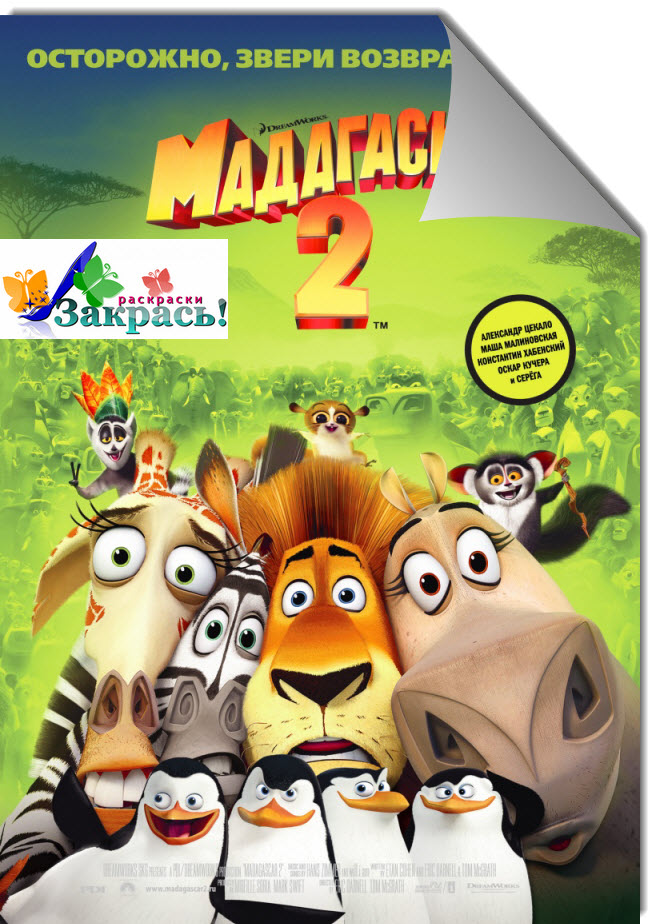 Мадагаскар 2 (Madagascar: Escape 2 Africa) - раскраски (40 шт.)