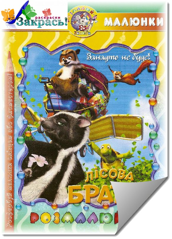 Лесная братва (Over the Hedge) - раскраски (16 шт.)