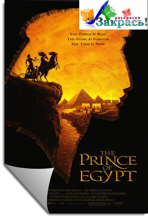 Принц Египта (The Prince of Egypt) - раскраски (31 шт.)