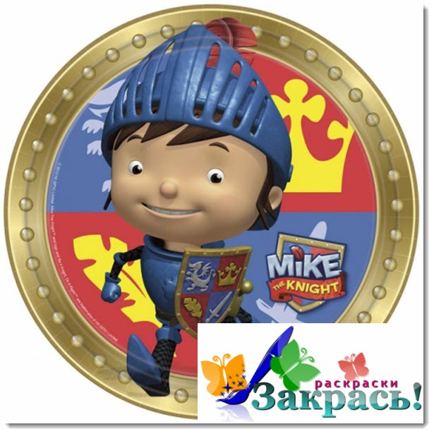 Раскраски Рыцарь Майк (coloring pages Mike the Knight)