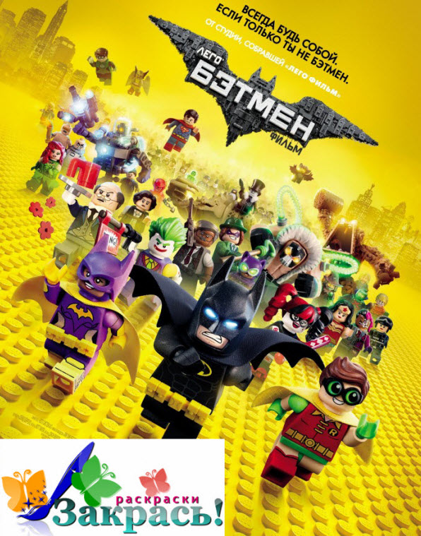 Раскраска Лего Фильм: Бэтмен (Free coloring pages The LEGO Batman Movie)