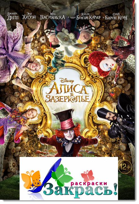 Раскраски по фильму Алиса в Зазеркалье (Alice Through the Looking Glass coloring pages)
