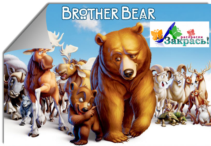 Братец медвежонок (Brother Bear) - раскраски (90 шт.)