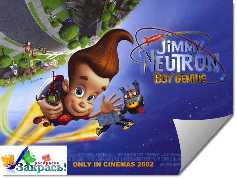 Джимми Нейтрон: Мальчик-гений (Jimmy Neutron: Boy Genius) - раскраски (42 шт.)