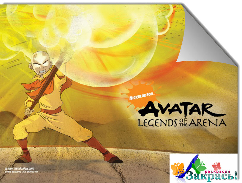 Раскраски Аватар. Аватар. Легенда об Аанге (Avatar. The Last Airbender) - раскраски (52 шт.)