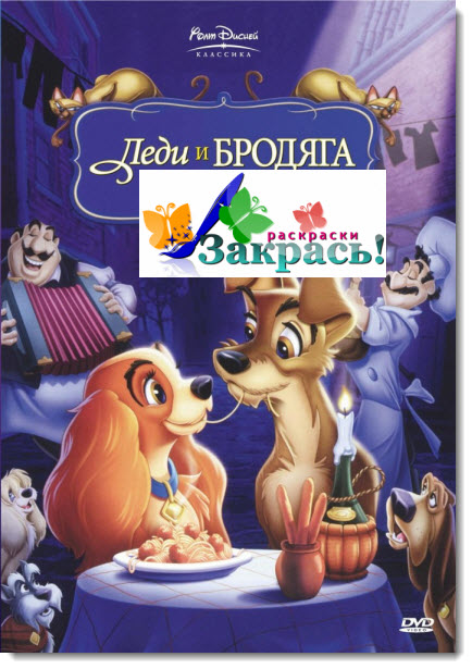 Раскраски Леди и бродяга (Coloring pages Lady and the Tramp)