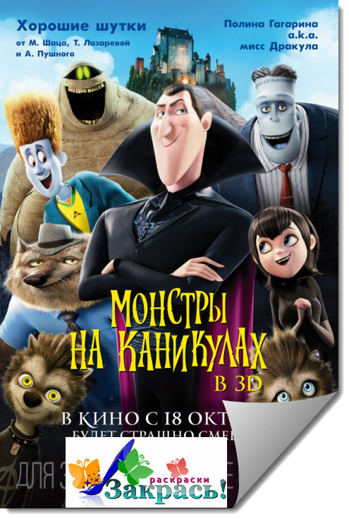 Раскраски Монстры на каникулах 2012 (Hotel Transylvania coloring pages)