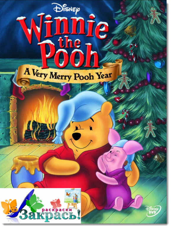Раскраска Винни Пух: Рождественский Пух (Coloring pages Winnie the Pooh: A Very Merry Pooh Year)