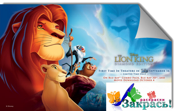 Watch The Lion King 1994 Online Free - 4K Movie Hub