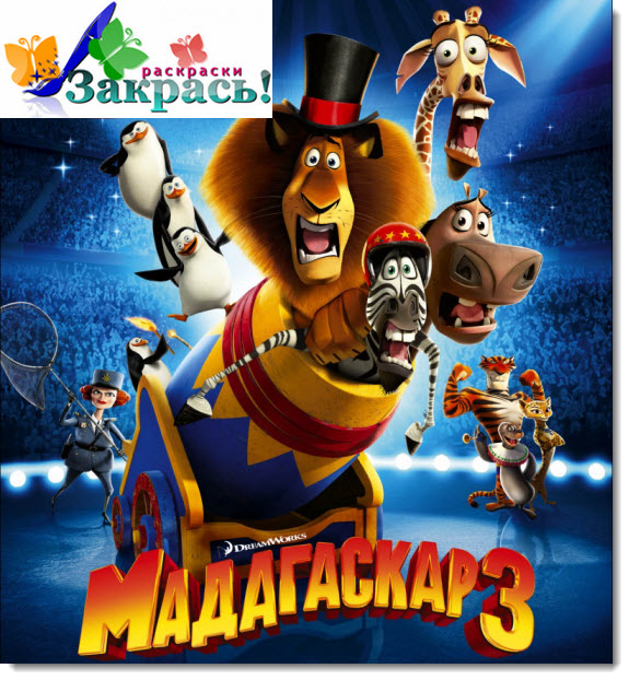 Раскраски Мадагаскар 3 (Madagascar 3: Europe's Most Wanted)