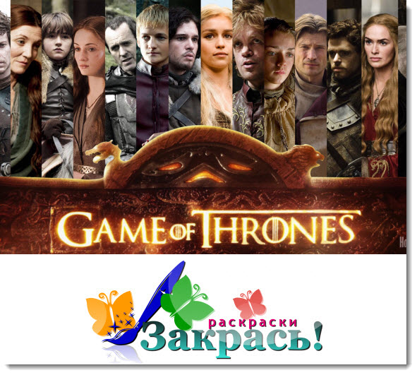 Раскраска Игра престолов (Game of Thrones coloring pages)