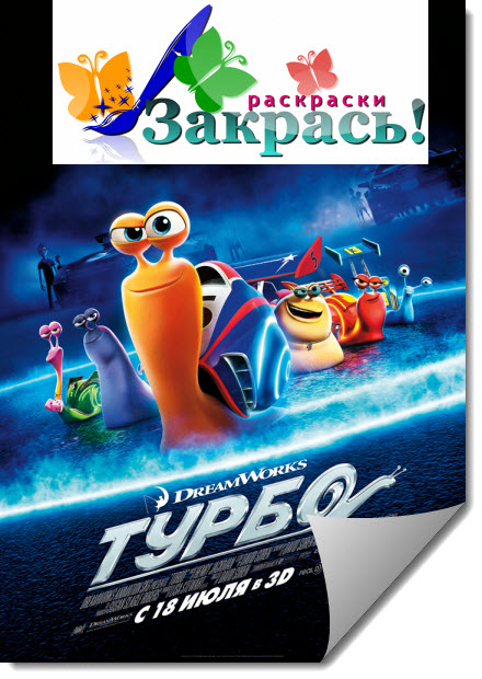Раскраски Турбо (Turbo coloring pages)
