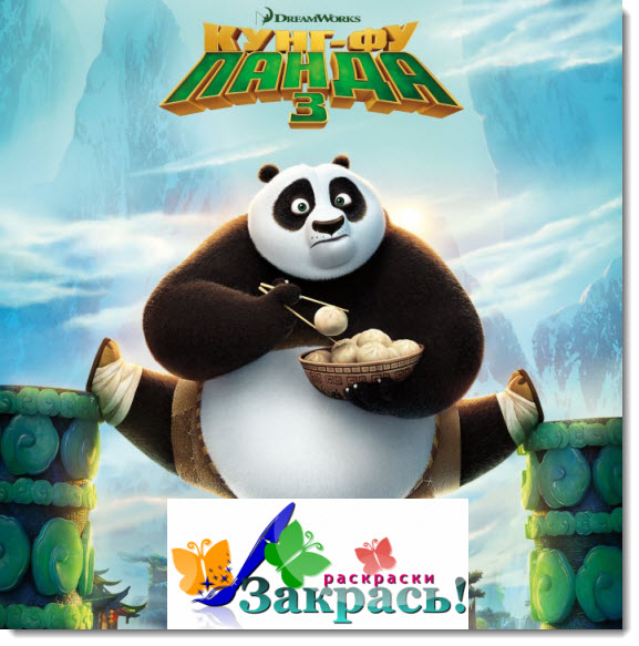 Раскраски Кунг-фу Панда 3 Kung Fu Panda 3 free coloring pages